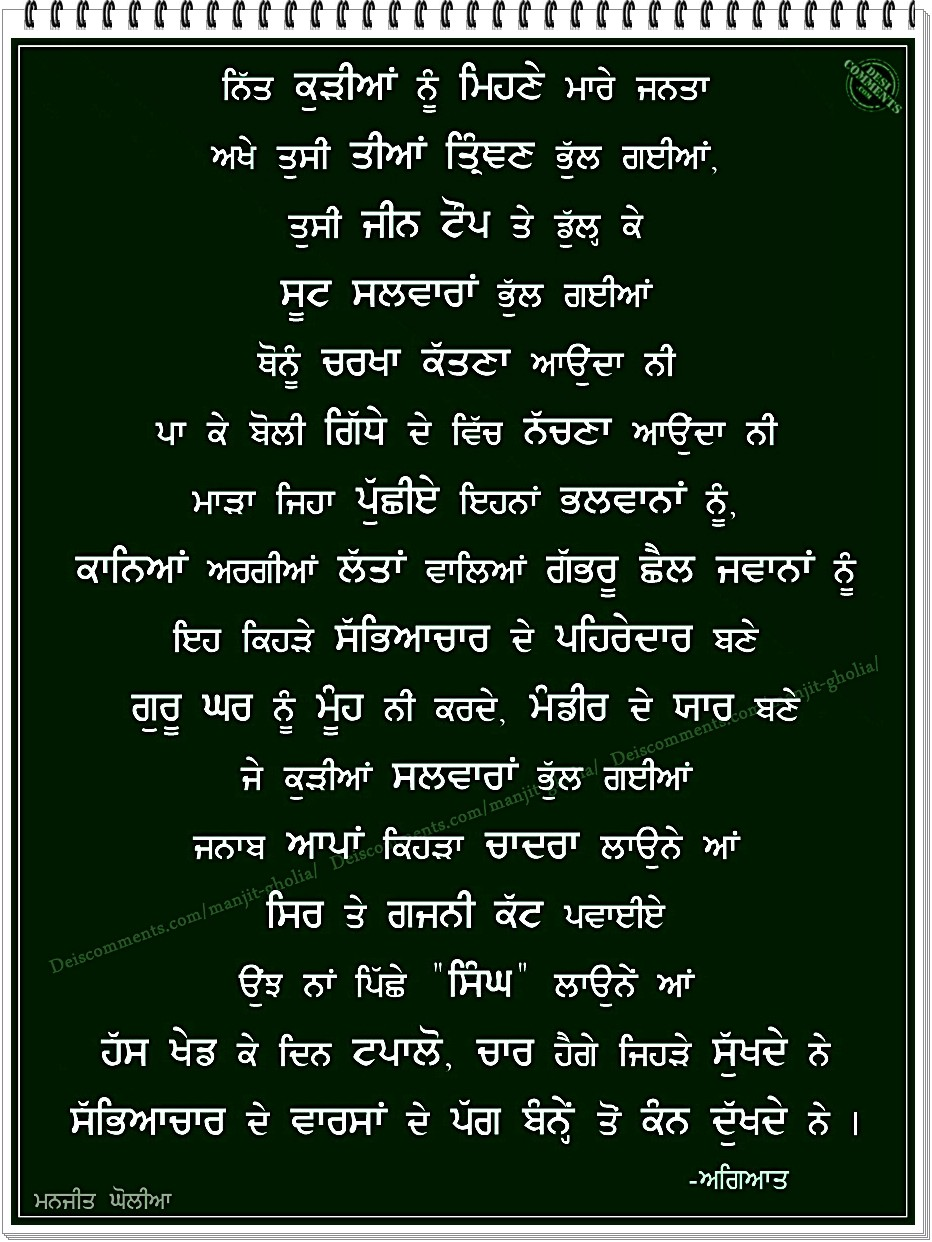 Good Morning Wallpapers With Quotes In Hindi Punjabi Culture Desicomments Com