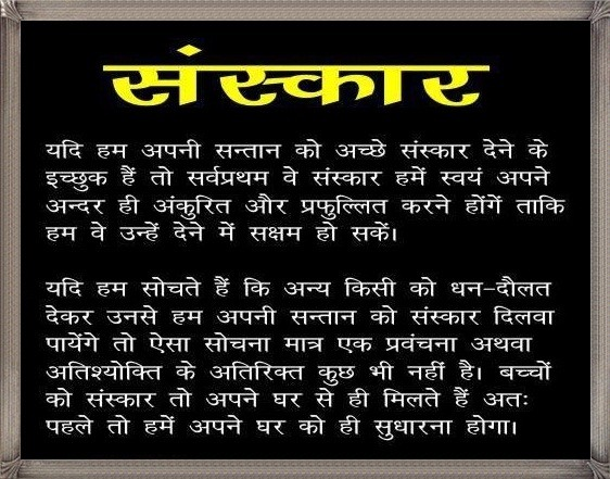 Good Morning Wallpapers With Quotes In Hindi Sanskar Desicomments Com