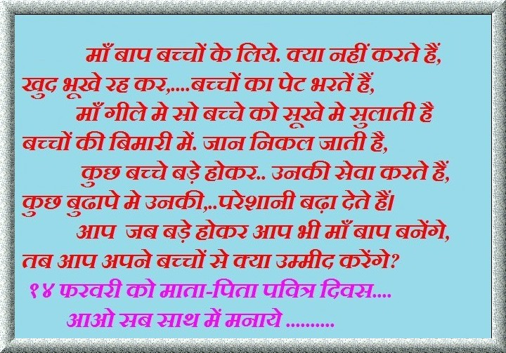 Funny Gujarati Quotes Wallpapers Maa Baap Desicomments Com