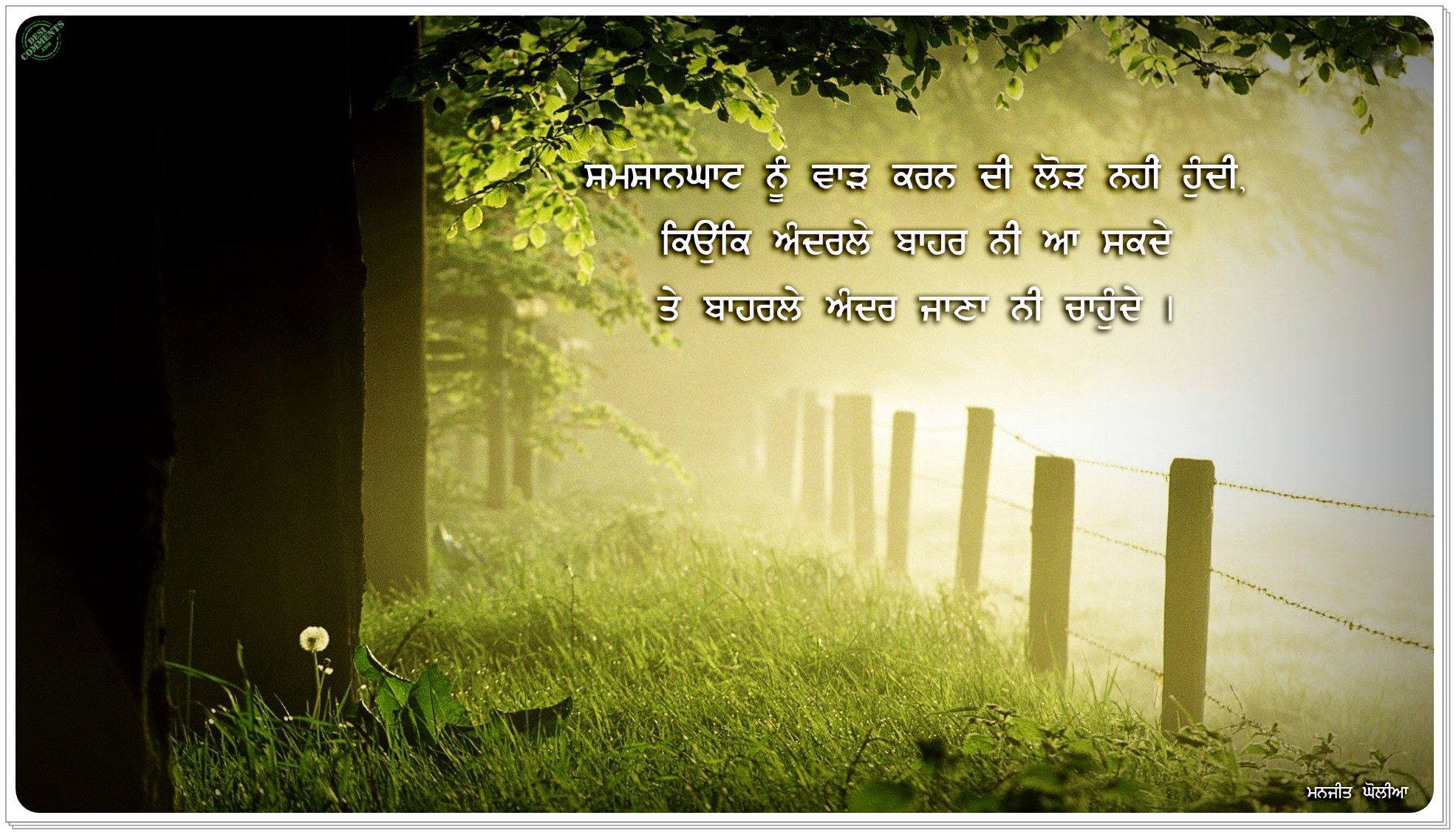 Sad Wallpapers With Quotes Hindi Shamshan Ghat Desicomments Com