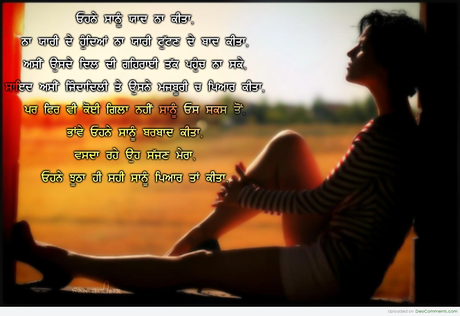 Download Wallpapers Of Good Quotes Jhootha Pyar Desicomments Com