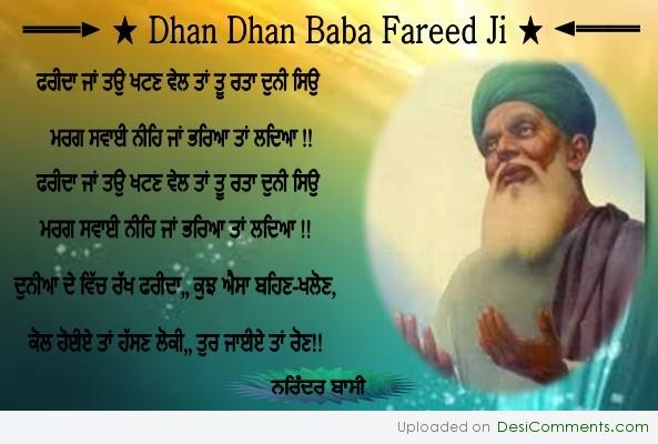 Death Wallpapers With Quotes In Hindi Dhan Ghan Baba Farid Ji Desicomments Com