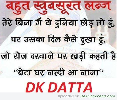 Sad Wallpapers With Quotes In Marathi Hindi Desicomments Com