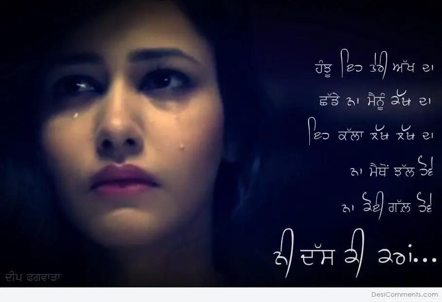 Hindi Sad Wallpapers With Quotes Hanju Eh Teri Akh Da Desicomments Com