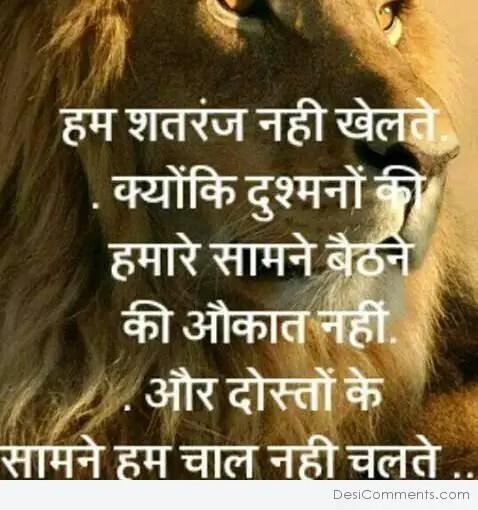 Funny Gujarati Quotes Wallpapers Hum Shatranj Nahi Khelte Desicomments Com