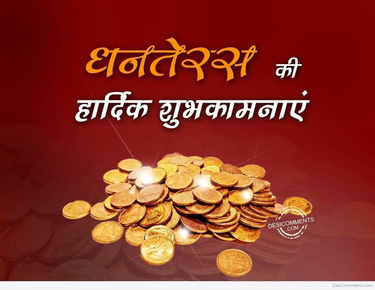 Sad Love Quotes Wallpapers Free Download In Hindi Dhanteras Ki Hardik Shubhkamnaye Desicomments Com