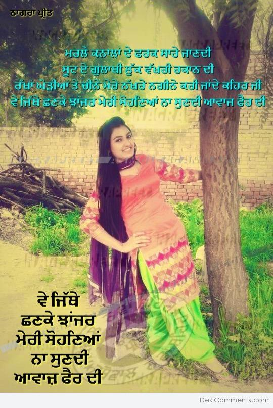 Desi Punjabi Wallpapers Quotes Anmol Gagan Mann Jhanjar Desicomments Com