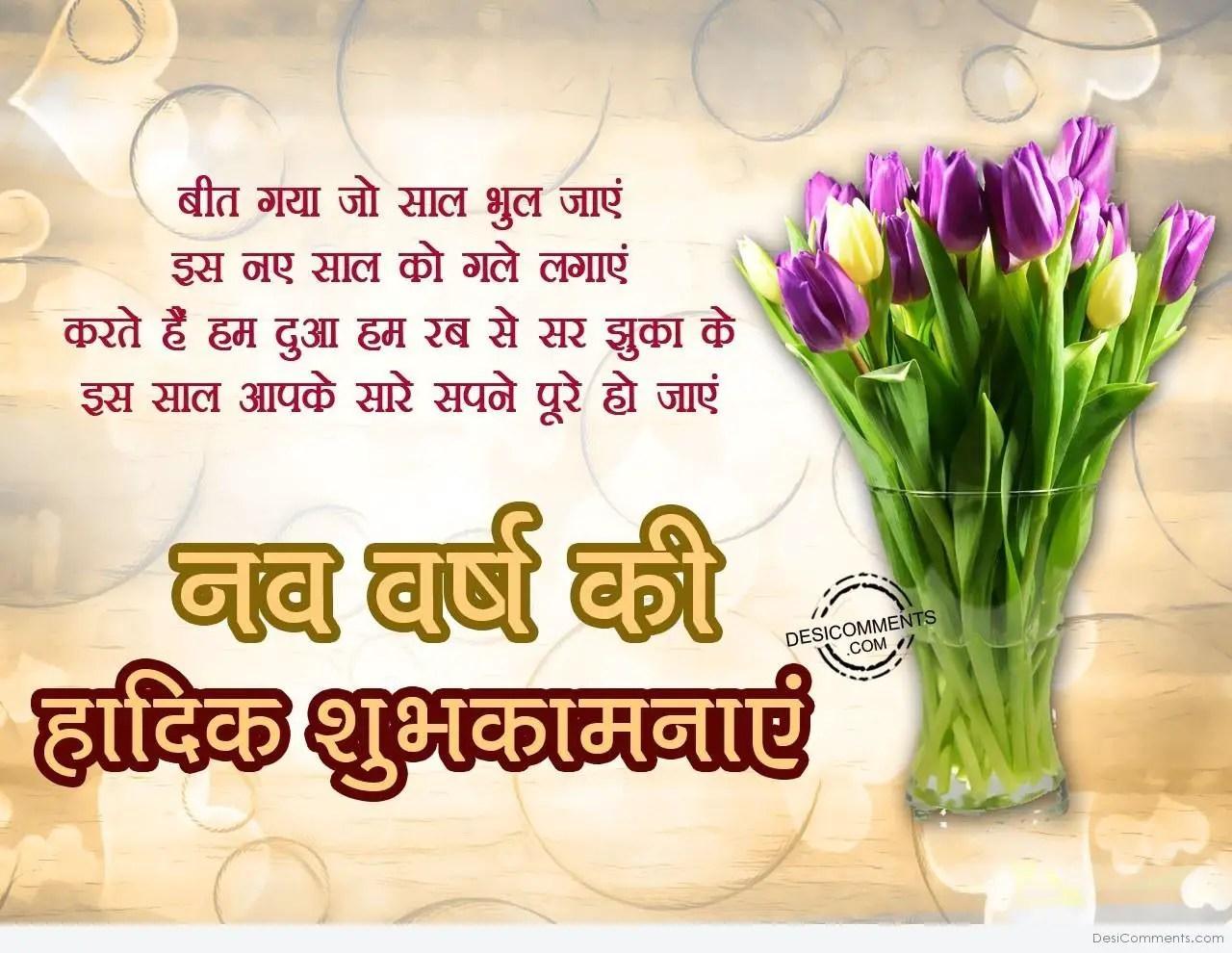 Funny Wallpapers Quotes In Hindi Nav Varsh Ki Hardik Shubhkamnaye Desicomments Com