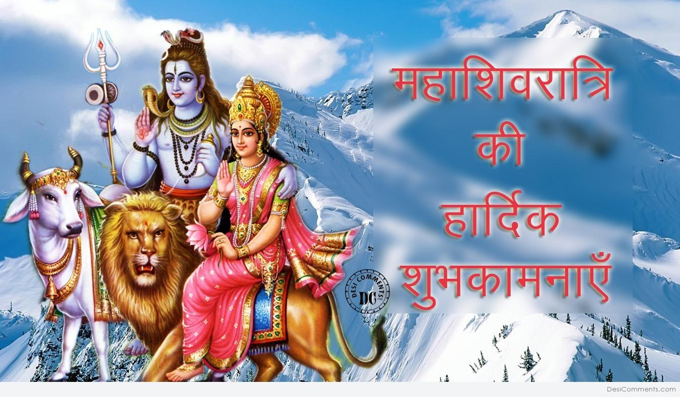 Om Animation Wallpaper Maha Shivaratri Pictures Images Graphics