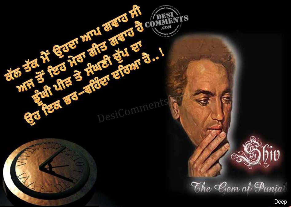 Hindi Sad Wallpaper Quotes Shiv Kumar Batalvi Desicomments Com