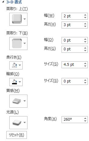 3-D書式設定