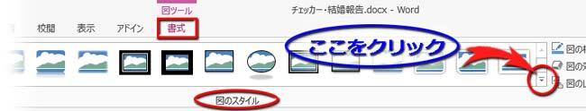 Wordメニュー・図のスタイル