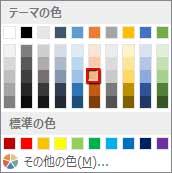 左端の分岐点の色を変更