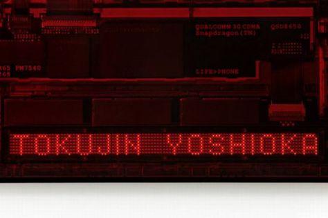 dzn x ray by tokujin yoshioka for kddi 5