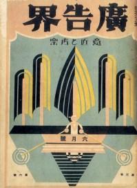 A Publicidade World_ capa de revista, junho 1926