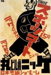 co esportivo cartaz de anúncio por Gihachiro Okayama de 1931