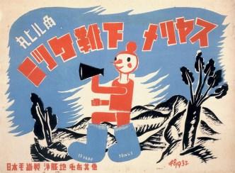 Nikke meias e malhas cartaz de anúncio por Gihachiro Okayama de 1932