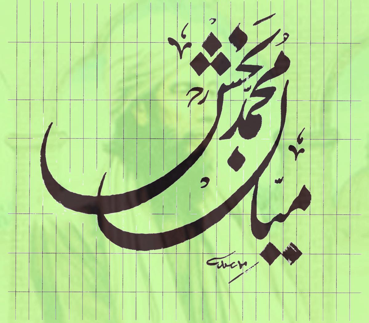 Sajjad 3d Name Wallpaper The Name Of Mian Muhammad Bakhsh In Urdu Nastaleeq Jadeed