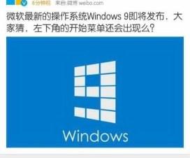 Weibo-filtracion.jpg