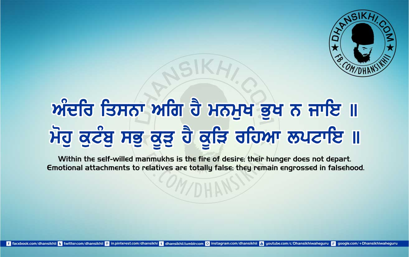Download Wise Quotes Wallpapers Gurbani Quotes 43 Dhansikhi