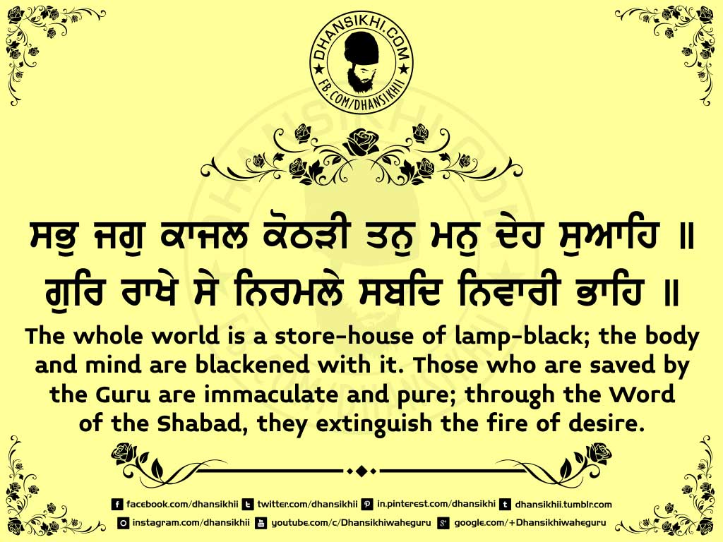 Download Wise Quotes Wallpapers Gurbani Quotes 64 Dhansikhi