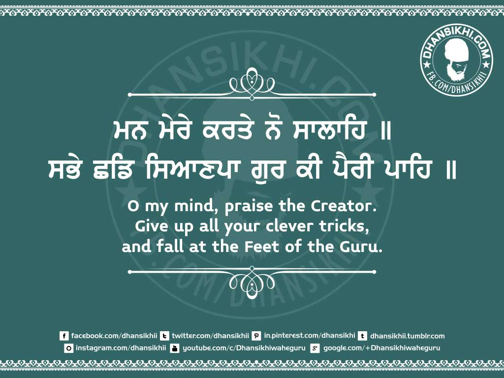 Download Wise Quotes Wallpapers Gurbani Quotes 56 Dhansikhi
