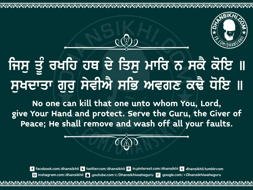 Download Wise Quotes Wallpapers Gurbani Quotes 57 Dhansikhi