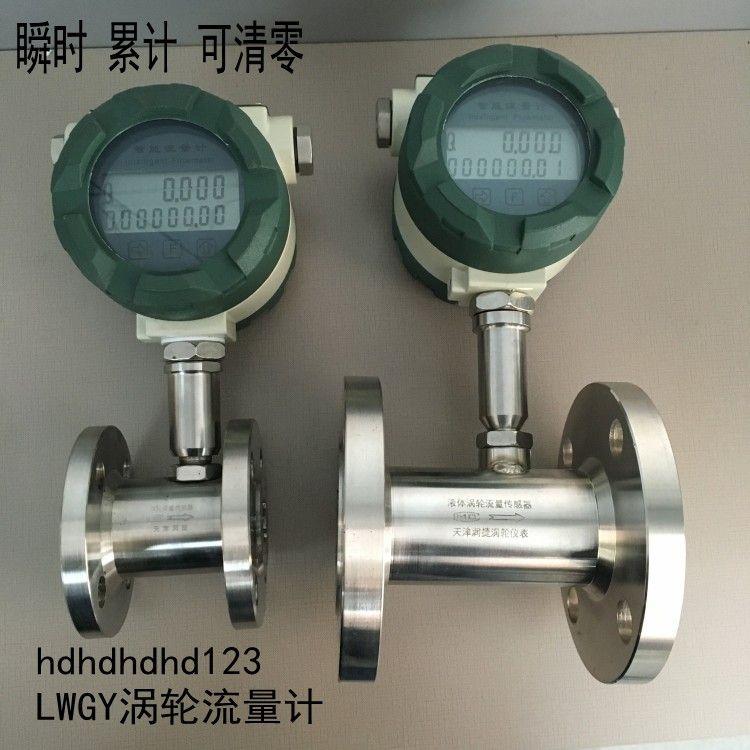 Wholesale- LWGY-15 type turbine flowmeter built-in battery double liquid  crystal cumulative amount of instantaneous flow field display