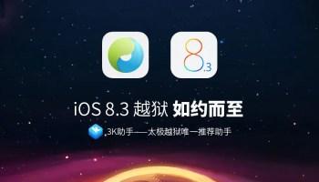 TaiG-iOS8.3-1020-500