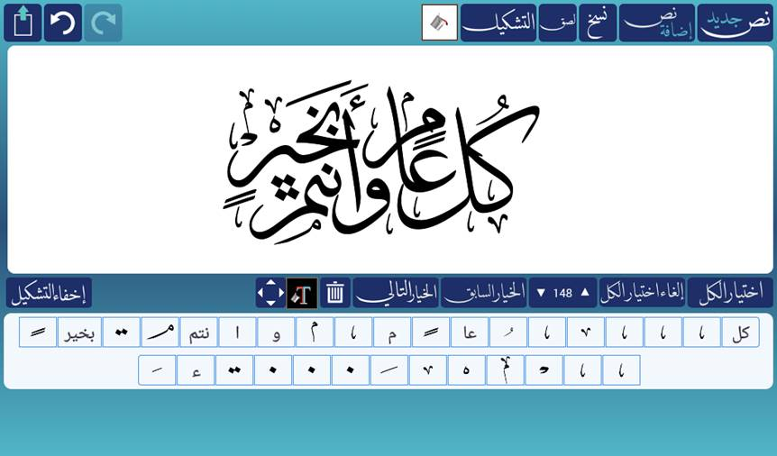 Diwan - Ana Muhtarif Al Khat New application by Diwan
