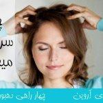 خارش سر و درمان آن