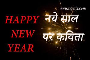 नया साल ।। Hindi poem on New year ।। नए साल पर कविता
