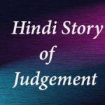 Hindi Story of Judgement न्यायप्रियता की कहानी