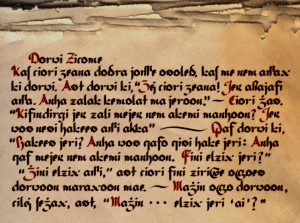 LCC4 Relay Text in Dothraki Calligraphy.