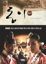 Dong Yi the novel