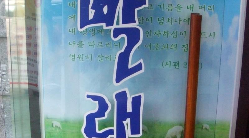 Korean launderette