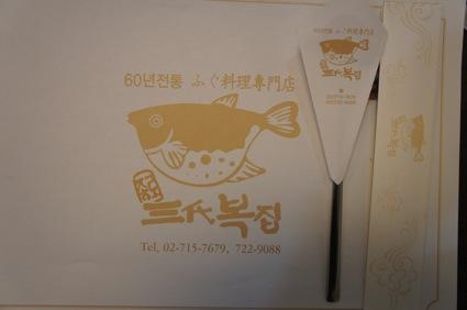 blow-fish1