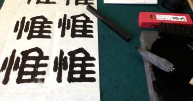calligraphy4