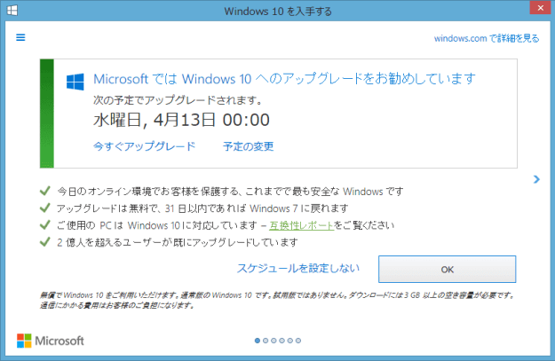 windows10up01