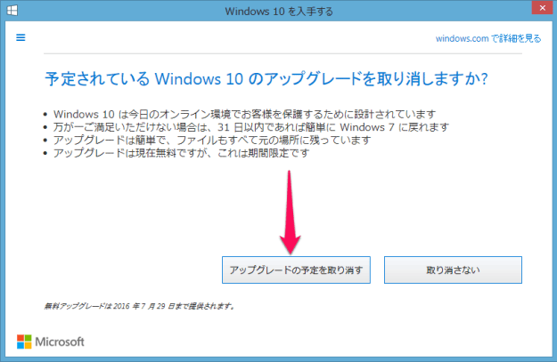 windows10up05