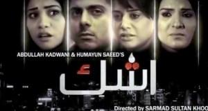 Ashk ' Zindagi Tv Pakistani Show Wiki Story, Cast, Timing, Full Timing Schedule