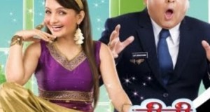 Jeane Aur Juju Sony pal Timings | repeat Telecast Timings | Cast and Crew | Images | Pics | Photos