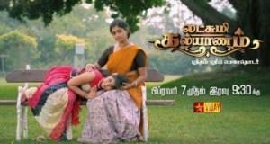 Lakshmi Kalyanam Vijay TV Cast | Timings | Lakshmi Kalyanam Time | Lakshmi Kalyanam Story | Lakshmi Kalyanam Plot | Lakshmi Kalyanam Wiki | Droutinelife