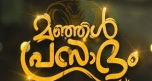 'Manjal Prasadam' Serial Wiki, Cast and Crew, Story, Timings-Flowers TV   Droutinelife - Actors and Actresses  Cast & Crew of Flowers TV Serial