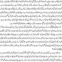 Baden ki Fehmida Mirza Aur Layyah ki Haseena Bibi ki Kahani - Rauf Klasra