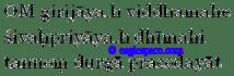 durga gayatri transliteration