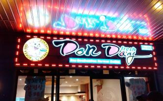 Don Day Korean Restaurant