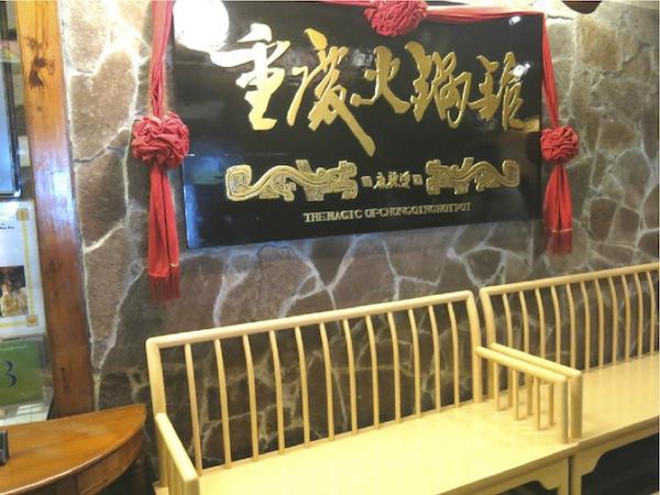 The Magic Of Chong Qing Hot Pot Singapore