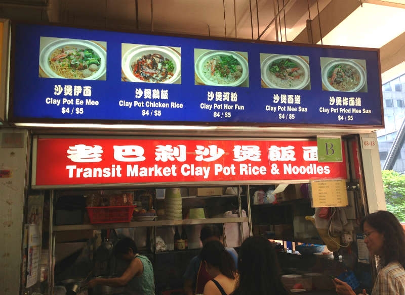 Golden Shoe Transit Market Clay Pot Rice and Noodles