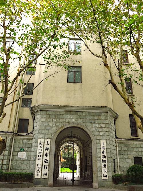 Shanghai People's Publishing House
